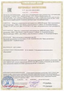 Сертификат ВГ-01