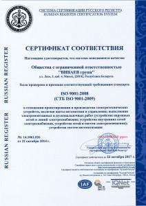 Сертификат 9001_Страница_1